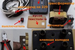 Материалы для изготовления сварочного аппарата для скруток