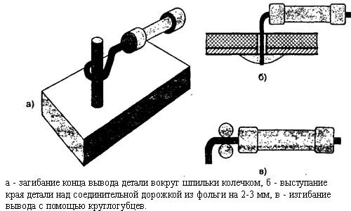 Особенности пайки радиодеталей на печатную плату
