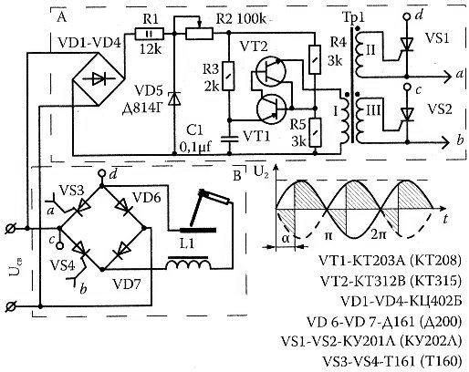 Схема регулятора тока схема сварочного аппарата фото 656
